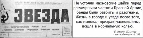 Радянська влада про розгром загонів Нестора Махна