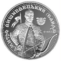 Монета із зображенням Дмитра Вишневецького