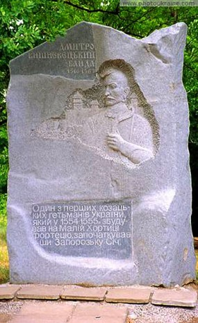 Пам'ятник Дмитру Вишневецькому на Хортиці