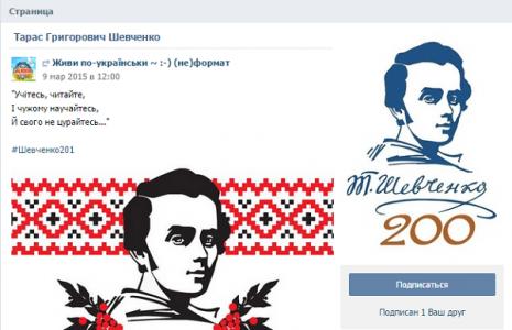 Сторінка, присвячена Тарасу Шевченку ВКонтаткті