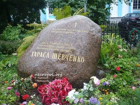 Місце поховання Тараса Шевченка в Санкт-Петербурзі