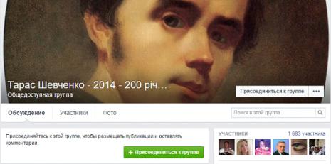 Сторінка, присвячена Тарасу Шевченку в Facebook
