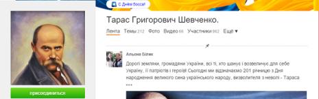 Сторінка, привячена Тарасу Шевченку в Однокласниках