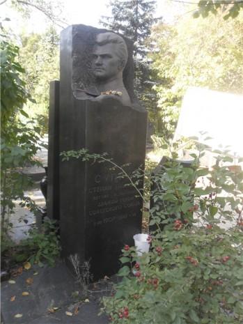 Могила Степана Супруна