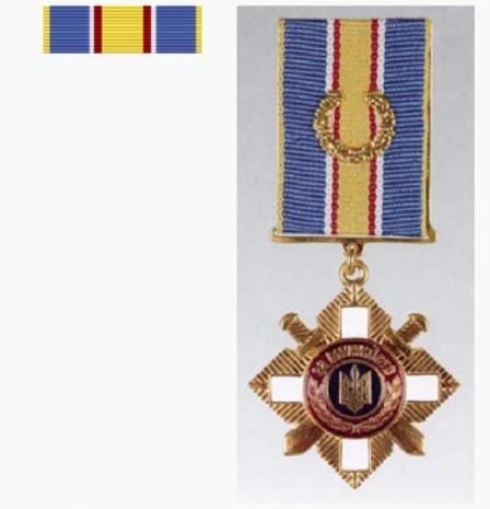 Орден За мужність другого ступеня