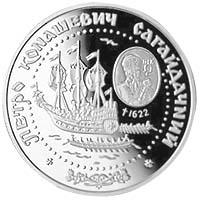 Монета із Петром Сагайдачним