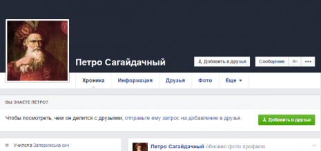 Сторінка Петра Сагайдачного у Facebook
