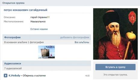 Група присв'ячена Петру Сагайдачному у ВКонтакті