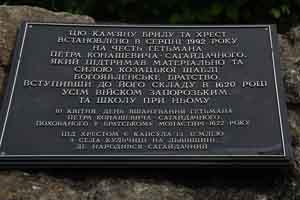 Умовна могила Петру Сагайдачному на території Києво-Могилянської академії
