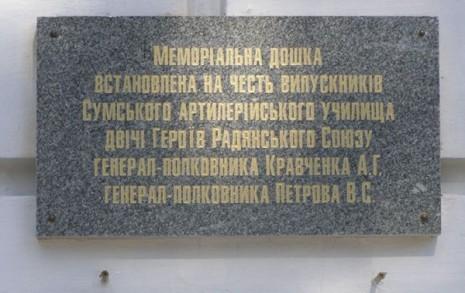 Меморіальна дошка Василю Петрову в Сумах