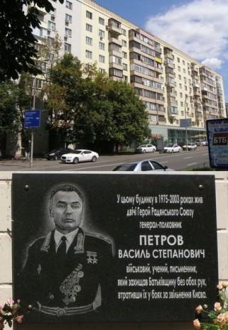 Меморіальна дошка Василю Петрову в Києві