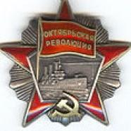 Орден Жовтневої Революції