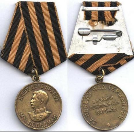 Медаль За перемогу над Німеччиною у Великій Вітчизняній війні 1941-1945 рр.