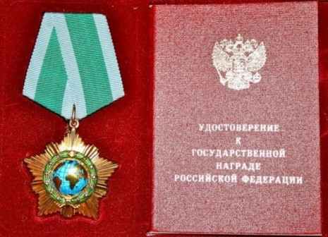 Орден Дружби РФ