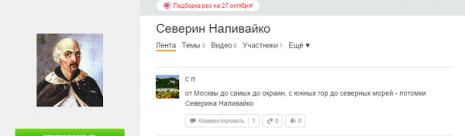Сторінка, присвячена Северину Наливайку в Однокласниках