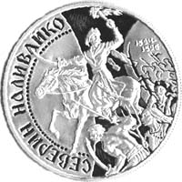 Монета із зображенням Северина Наливайка