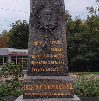 Могила Івана Котляревського