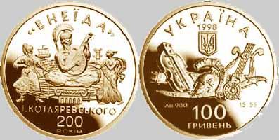 Пам'ятна монета із зображенням Івана Котлярвеського