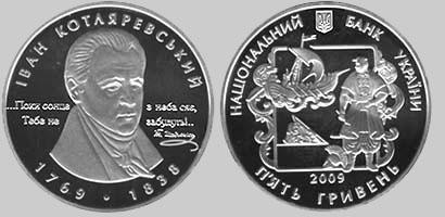 Срібна монета із зображенням Івана Котлярвеського