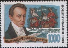 Марка із зображенням Івана Котляревського