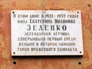 Меморіальна дошка на домі, де проживала Катерина Зеленко в Курську