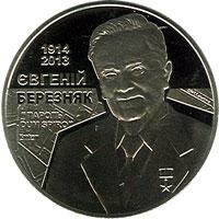 Монета з Євгеном Березняком