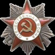 Орден Вітчизняної війни I ступеня