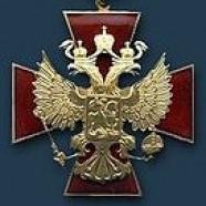 Орден «За заслуги перед Отечеством» IV степени (РФ)