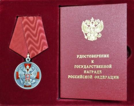 Орден За заслуги перед Отечеством четвертой степени (РФ)