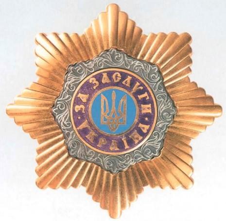 Звезда Ордена «За заслуги» І степени