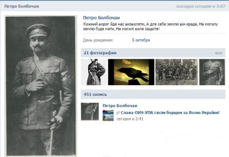 Сторінка, присв'ячена Петру Болбочану ВКонтакте