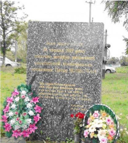 Пам'ятний знак Петра Болбочана в с. Балин