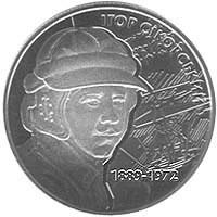Монета, присвячена Ігорю Сікорському