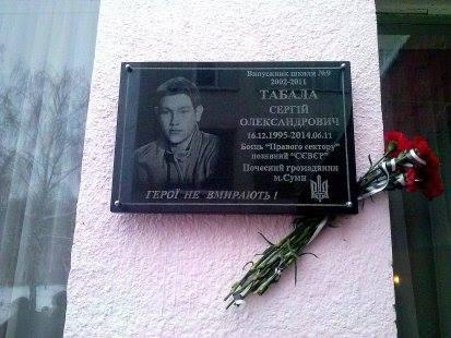 Меморіальна дошка на стіні школи в Сумах, де навчався Сергій Табала