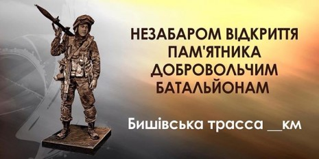 Підготовка до встановлення пам'ятника Сергію Табалі