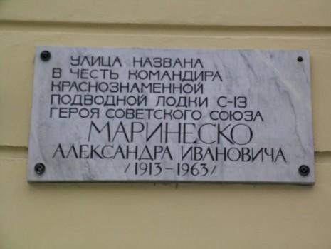 Меморіальна дошка на будинку де жив Олександр Маринеско в Кронштадті