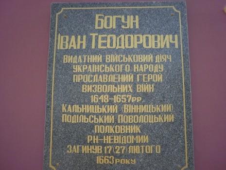 Київський воєнний ліцей ім. Івана Богуна