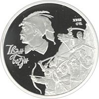 Монета в честь Івана Богуна