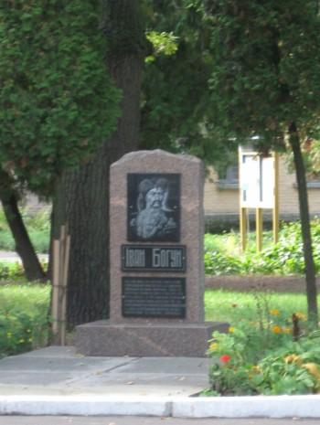 Пам'ятник Івану Богуну в Боярці