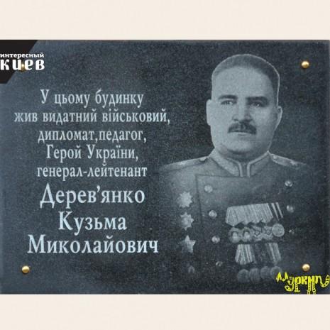 Меморіальна дошка пам'яті Кузьми Дерев'янка у Києві