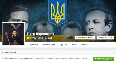 Сторінка Петра Дорошенка у Facebook