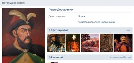 Петро Дорошенко ВКонтакті