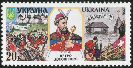 Поштова марка із зображенням Петра Дорошенка