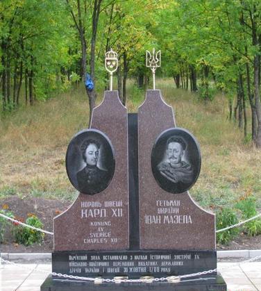 Пам'ятник Івану Мазепі в Дегтярівці