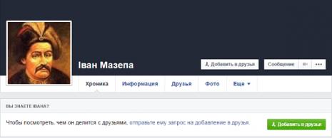 Іван Мазека у Facebook