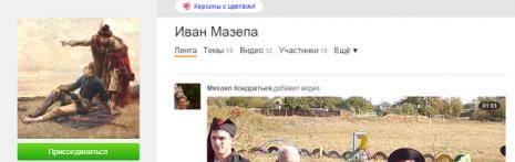 Іван Мазепа в Однокласниках