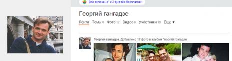 Сторінка Георгія Гонгадзе в соціальній мережі Одноклассники