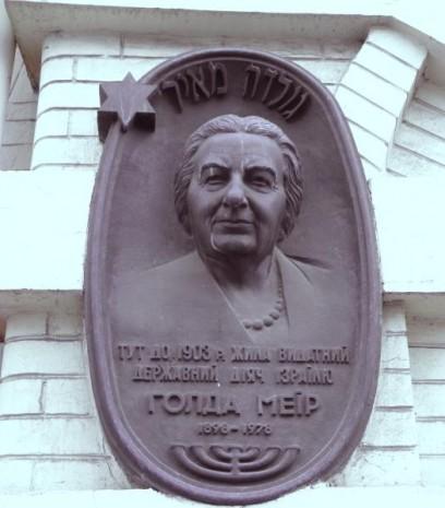 Барельєф Голди Меїр у Києві