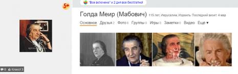 Сторінка Голди Меїр в Однокласниках