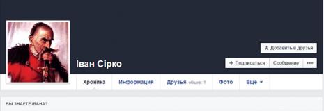 Іван Сірко в соціальній мережі Facebook